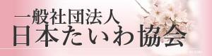 taiwakyokai_bnr2