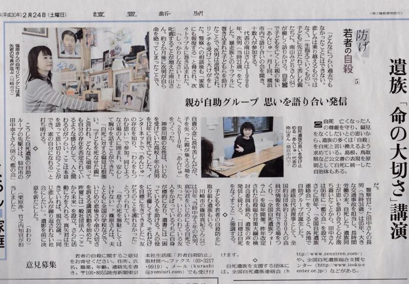 あんじゅ取材の読売新聞掲載